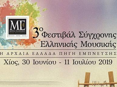 Η Χιακή Αρωγή στηρίζει το 3ο Φεστιβάλ Σύγχρονης Ελληνικής Μουσικής
