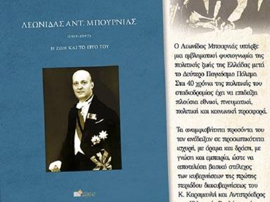 """Χιακή Αρωγή: Ενίσχυση έκδοσης βιβλίου """"Λεωνίδας Αντ. Μπουρνιάς 1909-1997: Η ζωή και το έργο του"""""""