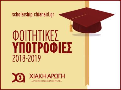 Φοιτητικές Υποτροφίες 2018-2019 | Χιακή Αρωγή