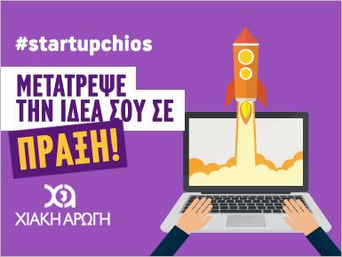 Πρωτοβουλία #startupchios από τη Χιακή Αρωγή