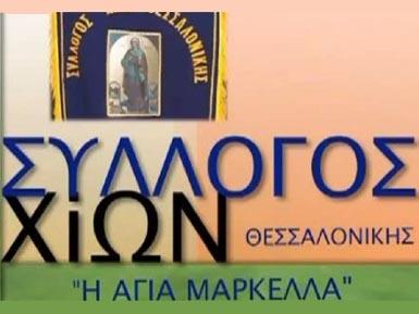 """Οικονομική ενίσχυση του Συλλόγου Χίων Θεσσαλονίκης """"Η Αγία Μαρκέλλα"""""""